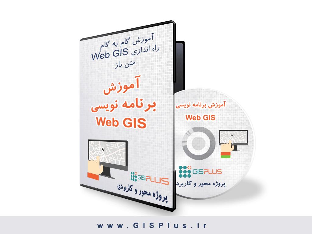 آموزش آنلاین برنامه نویسی Web GIS